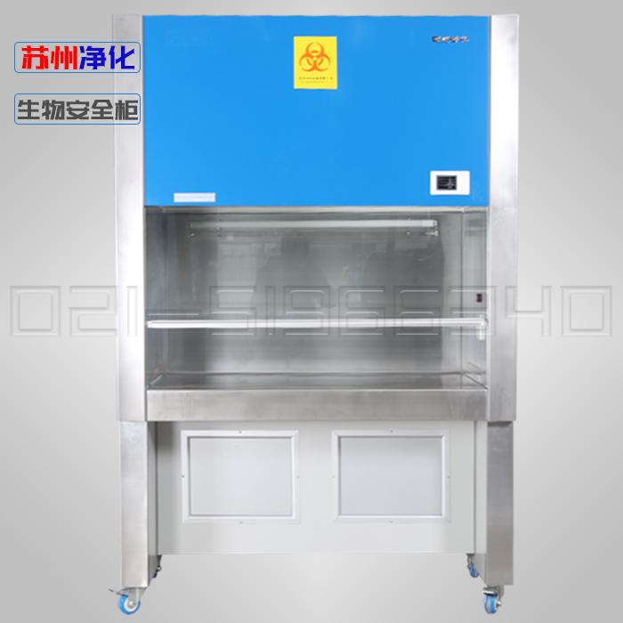 苏州净化BHC-1300IIA/B2生物安全柜