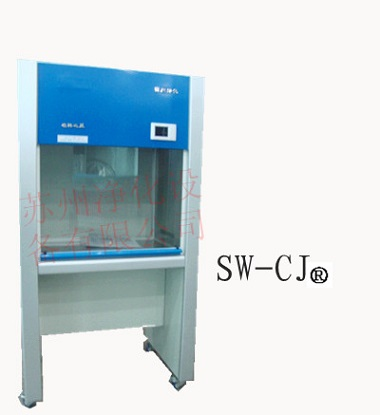 苏州净化SW-CJ-1G 单人单面净化工作台(水平送风)