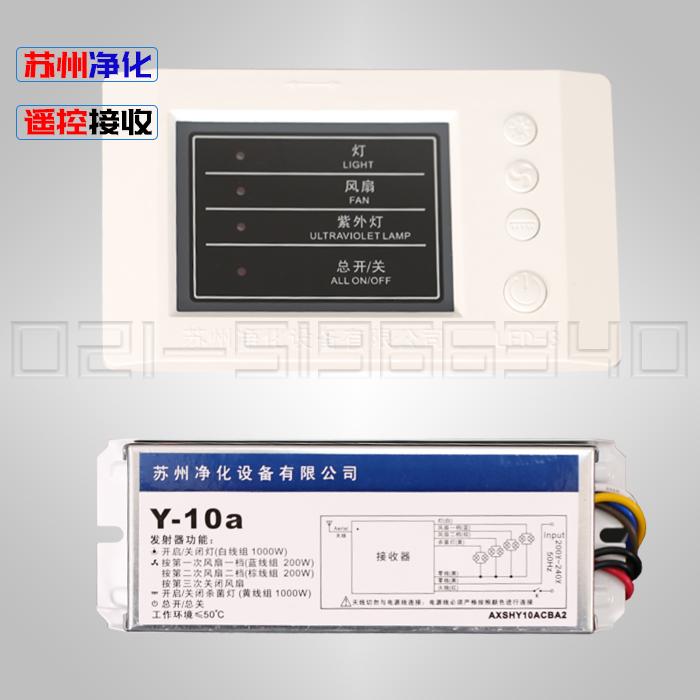 苏州净化-遥控接收器